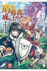 盾の勇者の成り上がり 1【電子版書き下ろし付】 (MFブックス) Kindle版