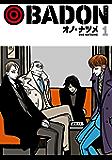 BADON 1巻 (デジタル版ビッグガンガンコミックス)