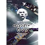 NHKスペシャル アインシュタインロマン DVD-BOX (新価格)