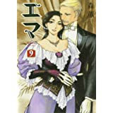 エマ 9 (ビームコミックス)