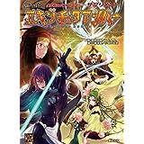 異界戦記カオスフレアSecond Chapter サプリメント エキゾチックアンバー (Role&Roll RPG)