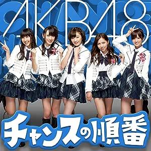 【特典生写真付き】チャンスの順番(B)(DVD付)