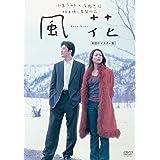 風花 (HDリマスター版) [DVD]