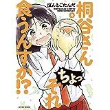 桐谷さん ちょっそれ食うんすか!? : 4 (アクションコミックス)