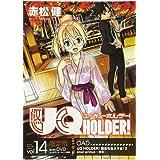 DVD付き UQ HOLDER!(14) 限定版 (講談社キャラクターズライツ)