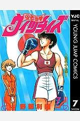 のぞみ・ウィッチィズ 7 (ヤングジャンプコミックスDIGITAL) Kindle版