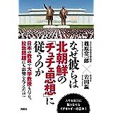 なぜ彼らは北朝鮮の「チュチェ思想」に従うのか (扶桑社BOOKS)