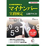 全日本情報学習振興協会版 マイナンバー実務検定公認テキスト