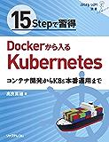 15Stepで習得 Dockerから入るKubernetes