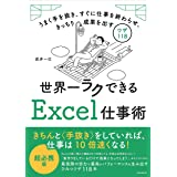 世界一ラクできるExcel仕事術 (うまく手を抜き、すぐに仕事を終わらせ、きっちり成果を出すワザ118)
