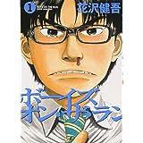 ボーイズ・オン・ザ・ラン (1) (ビッグコミックス)