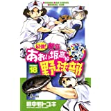最強!都立あおい坂高校野球部(18) (少年サンデーコミックス)