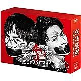未満警察 ミッドナイトランナー[DVD-BOX]