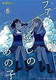 ファインダー越しのあの子 6 (Lilie comics)