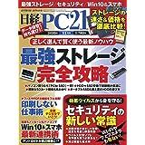 日経PC21 2020年 11 月号