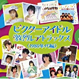 ビクターアイドル激烈レアトラックス<1980年代編>