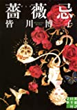 薔薇忌 (実業之日本社文庫)