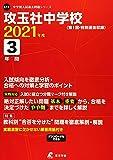 攻玉社中学校 2021年度 【過去問3年分】 (中学別 入試問題シリーズL11)