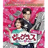 ジャグラス~氷のボスに恋の魔法を~ BOX1 (コンプリート・シンプルDVD‐BOX5,000円シリーズ)(期間限定生産)