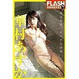 FLASHデジタル写真集 華村あすか 新進女優、オトナな誘惑