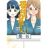 受付の白雪さん(1) (アクションコミックス(月刊アクション))