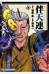 伴天連XX(3) (ファミ通クリアコミックス) Kindle版