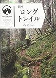 日本ロングトレイルガイドブック  JAPAN LONGTRAIL GUIDEBOOK  ロングトレイル協議会推薦ガイドブック