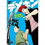 デメキン 25 (25) (ヤングチャンピオンコミックス)