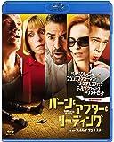 バーン・アフター・リーディング [Blu-ray]