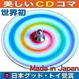 ▶︎虹独楽 美しいCDコマ 知育玩具 工作 教材 自分でも作れます。日本グッド・トイ受賞おもちゃ