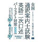 CD付 全国通訳案内士試験 英語二次口述パーフェクト対策