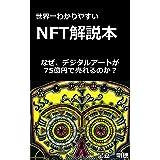 NFT解説本【補足動画付き】なぜ、デジタルアートが75億円で売れるのか?