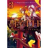 マギアレコード 魔法少女まどか☆マギカ外伝 (3) (まんがタイムKR フォワードコミックス)