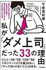 私が「ダメ上司」だった33の理由 Kindle版