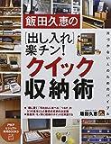 飯田久恵の [出し入れ]楽チン!  クイック収納術 (PHPビジュアル実用BOOKS)
