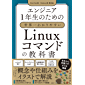 エンジニア1年生のための世界一わかりやすいLinuxコマンドの教科書