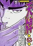 天牌 63―麻雀飛龍伝説 (ニチブンコミックス)