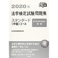 2020年法学検定試験問題集スタンダードコース