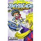 ベイブレード バースト (3) (てんとう虫コロコロコミックス)