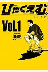 ひゃくえむ。(1) (マガジンポケットコミックス) Kindle版