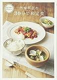 笠原将弘の 30分で和定食 (旬の料理はこの人から。)