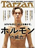 Tarzan(ターザン) 2020年3月12日号 No.782 [ホルモンの威力。] [雑誌]