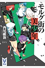モルグ街の美少年 (講談社タイガ) Kindle版
