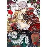 復讐の甘い檻 1巻 (ZERO-SUMコミックス)