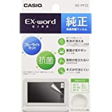 カシオ 電子辞書 エクスワード専用 純正保護フィルム ブルーライトカット XD-PF23