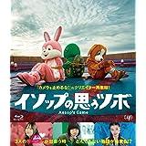 【Amazon.co.jp限定】イソップの思うツボ[Blu-ray](オリジナルロゴステッカー+オリジナルクリアファイル(A4サイズ)付)