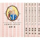 ときめきミッドナイト 文庫版 コミック 全6巻完結セット (集英社文庫―コミック版)