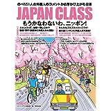 JAPAN CLASS  もうかなわないわ、ニッポン!