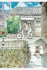 からかい上手の高木さん(3) (ゲッサン少年サンデーコミックス) Kindle版