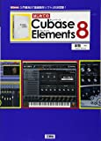 はじめてのCubase Elements 8 (I・O BOOKS)
